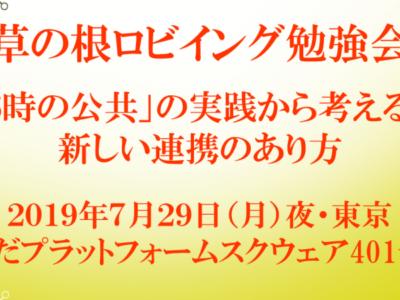 【終了しました】6時の公共 代表理事が登壇!【2019年7月29日(月)夜・東京】「『草の根ロビイング勉強会』~「6時の公共」の実践から考える、新しい連携のあり方~」
