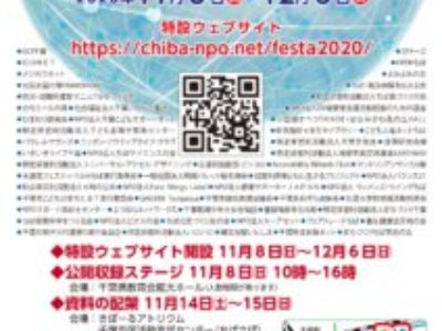 「千葉市民活動フェスタ2020」に初参加(2020.11.13)