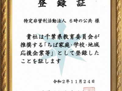 千葉県教育委員会「ちば家庭・学校・地域応援企業」の認定をいただきました