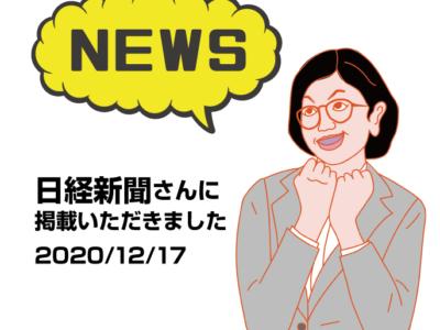 日経新聞に掲載いただきました(2020年12月17日)
