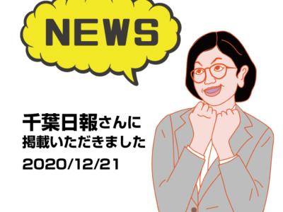 千葉日報に掲載いただきました(2020年12月21日)