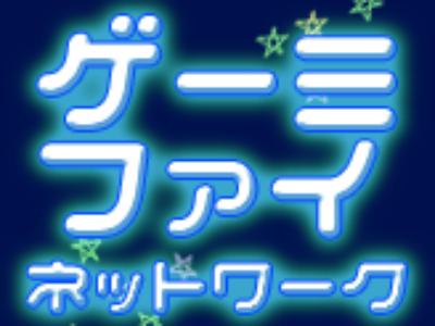 1月22日(金)ゲーミファイ・ネットワーク 第13回勉強会(オンライン)で発表します