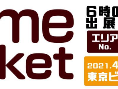 4月10日(土)開催「ゲームマーケット2021春」に出展、ボードゲーム「僕らの基地がほしいんだ」試遊できます(2021.3.30)