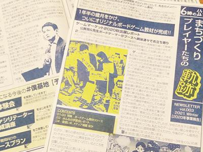 アニュアルニュースレター「まちづくりプレイヤーたちの軌跡」Vol.3を発行