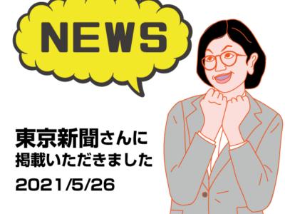 東京新聞に掲載いただきました(2021年5月26日)
